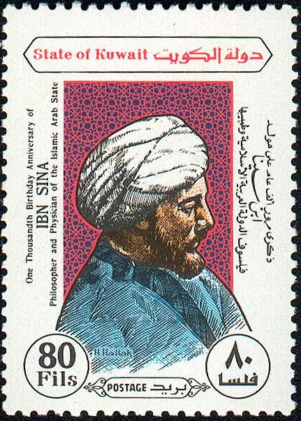 Tahminan Kuveyt 1980 İbni Sina Pulu