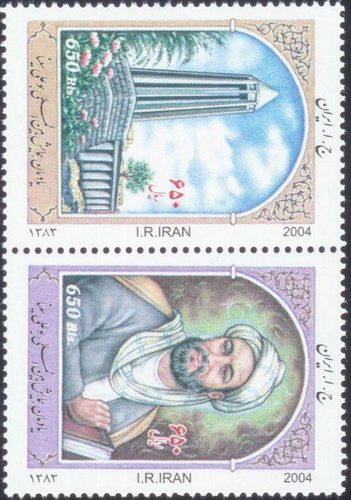 İran 2004 İbni Sina Pulu
