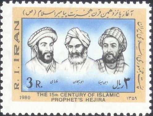 İran 1980 Farabi-Biruni-İbni Sina Pulu