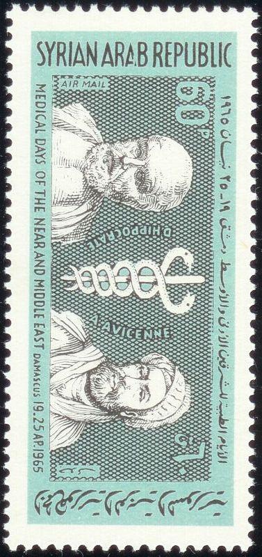Suriye 1965 İbni Sina Pulu