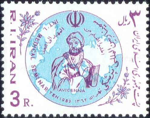 İran 1983 İbni Sina Pulu