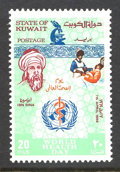 Kuveyt 1969 İbni Sina Pulu