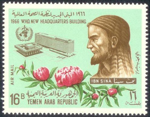 Yemen 1966 İbni Sina Pulu