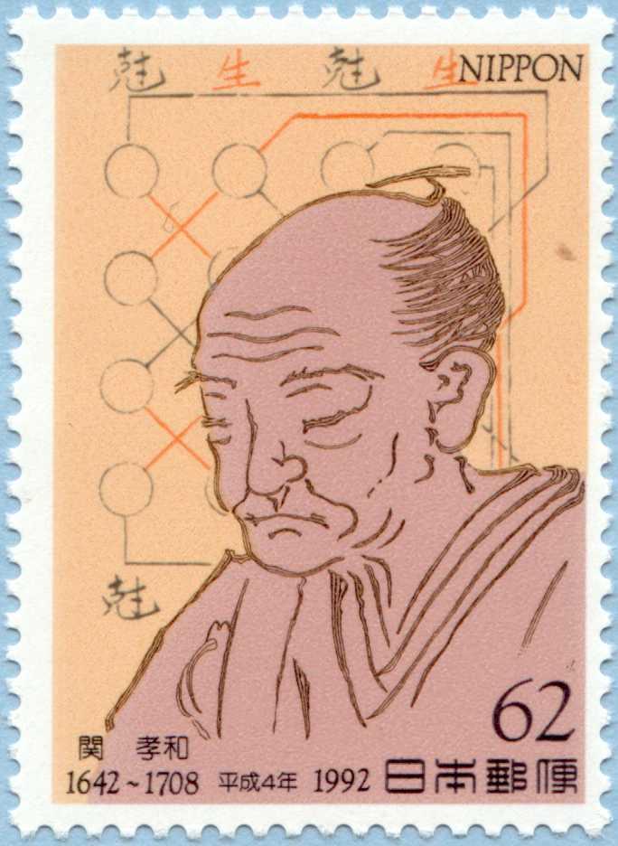 1992 Japonya 350. doğum yıldönümünde