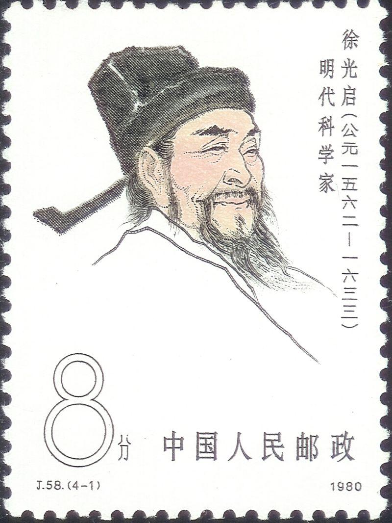1980 Çin